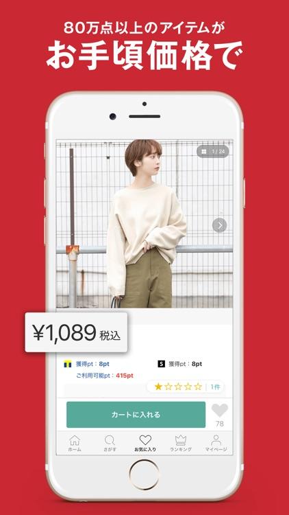 SHOPLIST(ショップリスト)-ファッション通販 screenshot-4
