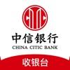 中信银行收银台
