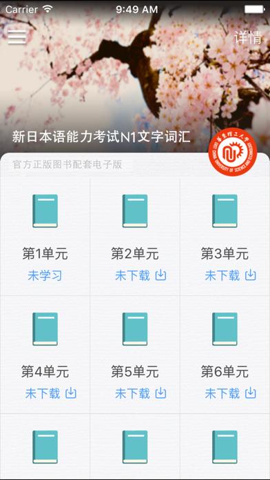 红宝书·新日本语能力考试N1文字词汇(详解+练习)のおすすめ画像2