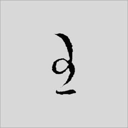 王羲之书法字典:8000多王体,学习书圣