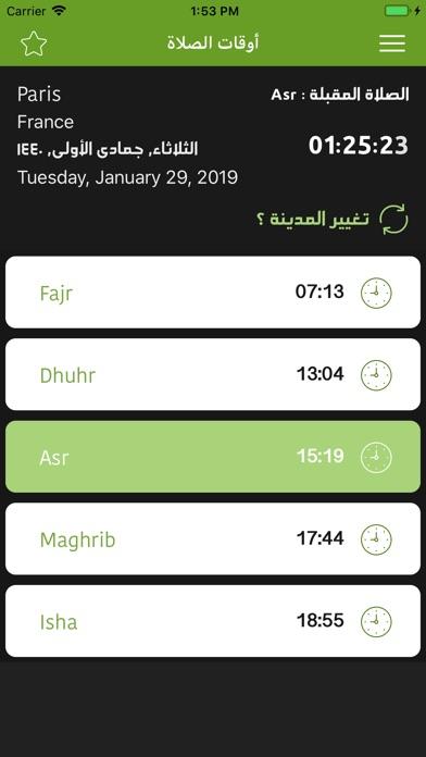 أوقات الصلاة  Prayer Times Pro screenshot 1