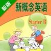 新概念英语青少版入门级B - 同步课本点读