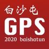 白沙屯媽祖 GPS 即時定位 - ナビゲーションアプリ