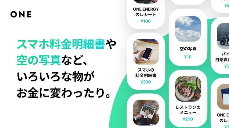 ONE(ワン) レシート撮影!お金がもらえる買取アプリ screenshot-3