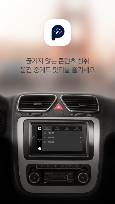 cancel 팟티 - PODTY Android 용 2