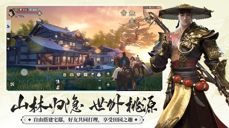 一梦江湖—原楚留香现已全面升级 screenshot-8