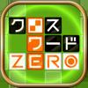 クロスワード ZERO