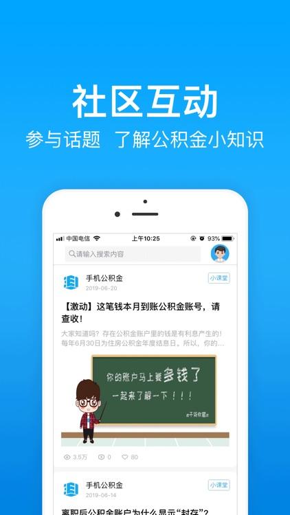 手机公积金 screenshot-4