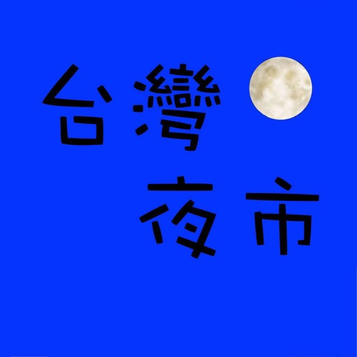 台湾夜市/No.1台湾夜市ローカルから観光夜市まで幅広く掲載