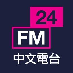 FM24 中文電台廣播