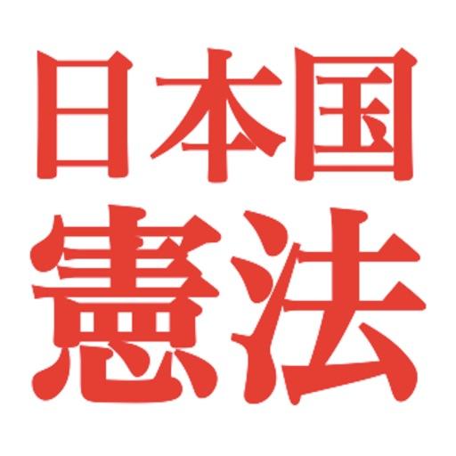 日本国憲法~令和時代に必須なアプリ~