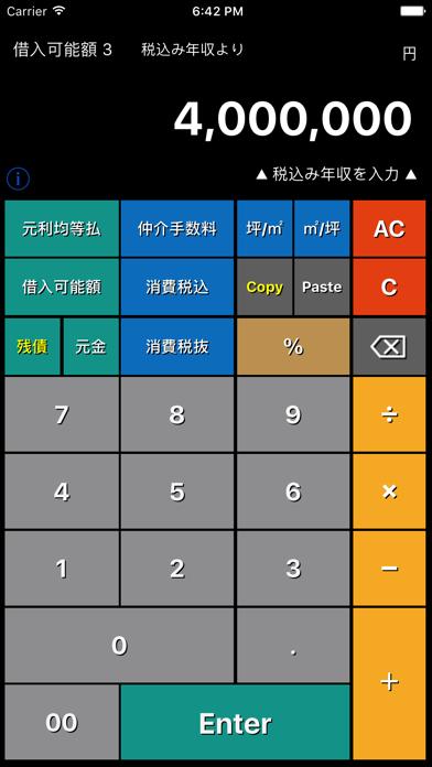 不動産電卓 @返済くんCalc.PRO ScreenShot2