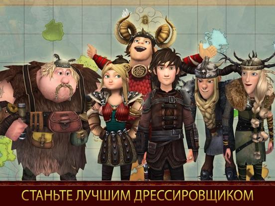 Скачать School of Dragons