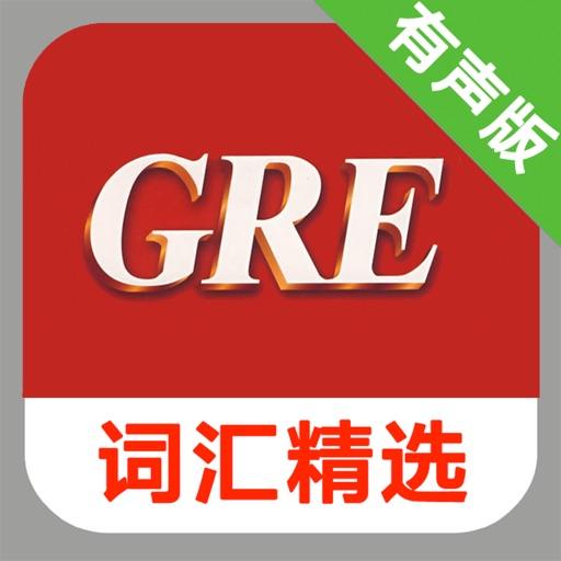 GRE词汇精选专业版