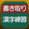 書き取り漢字練習 - iPadアプリ