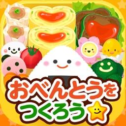 おべんとうやさんごっこ - 社会体験できる知育ゲーム