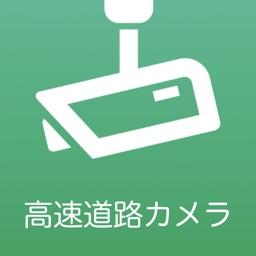 道路カメラ(渋滞情報・事故情報)
