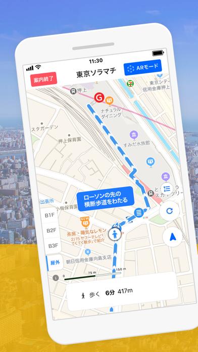 Yahoo! MAP-ヤフーマップ ScreenShot0
