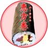 バーチャル 恵方巻【節分・恵方・コンパス】 - iPhoneアプリ