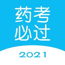 药师题库2021-主管药师/初级药师/执业药师考试宝典