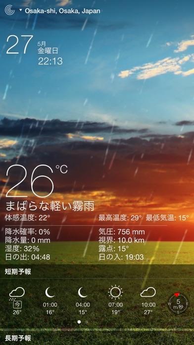 気象ライブ° screenshot1