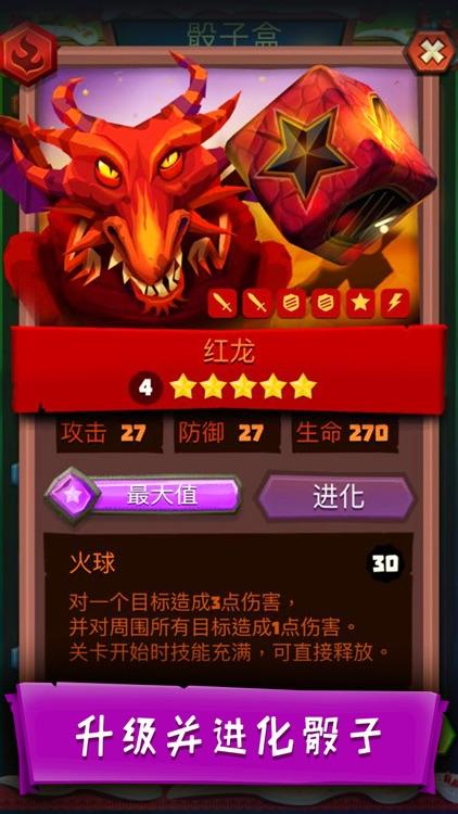 骰子猎人 screenshot-3