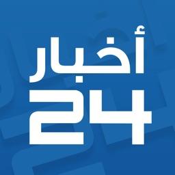 أخبار٢٤