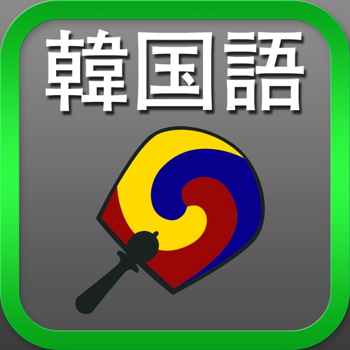 Korean / Japanese Dictionary