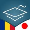 ルーマニア語を学ぼう - AccelaStudy®