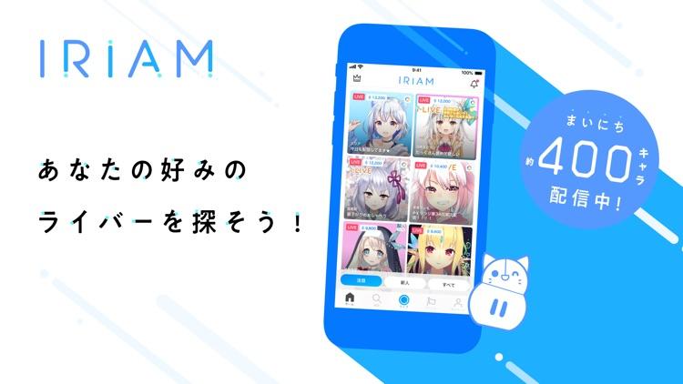 IRIAM - キャラクターのライブ配信アプリ screenshot-3