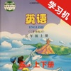 川教版小学英语五年级上下册