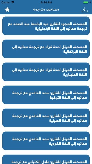 القرآن الكريم مترجم بالصوت screenshot 2