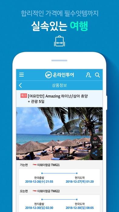 온라인투어 – 항공권 및 전세계 여행상품 for Windows