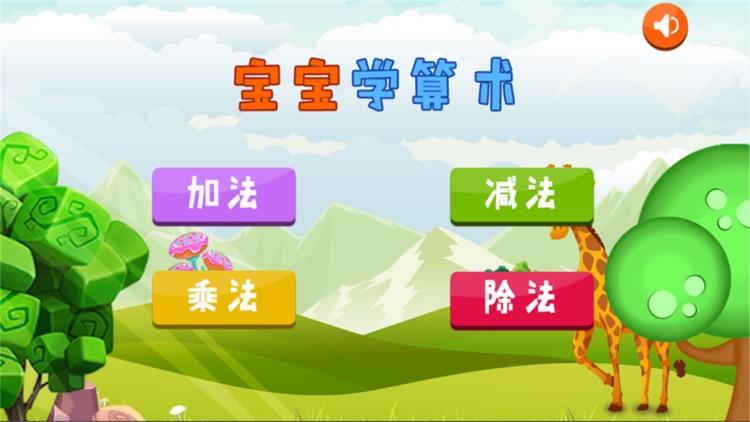 儿童游戏-宝宝学数学益智早教游戏