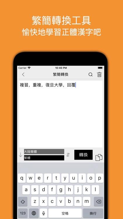 素典 screenshot-4