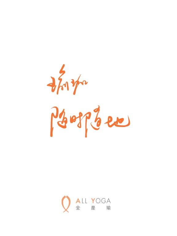 全是瑜-瑜伽减肥瘦身塑形计划のおすすめ画像1