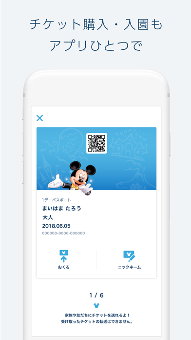 Tokyo Disney Resort Appのおすすめ画像2