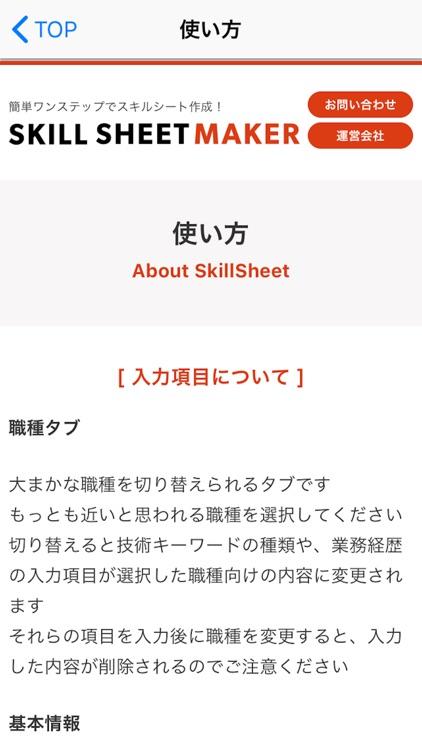 スキルシートメーカー screenshot-5