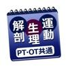 必勝カコもんPTOT共通主要3科目 - iPhoneアプリ