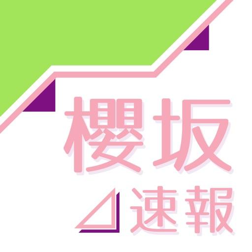 坂 速報 櫻 46