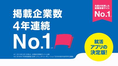 リクナビ2020 新卒向け就活アプリのおすすめ画像5