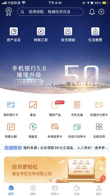 青岛银行手机银行 screenshot-5