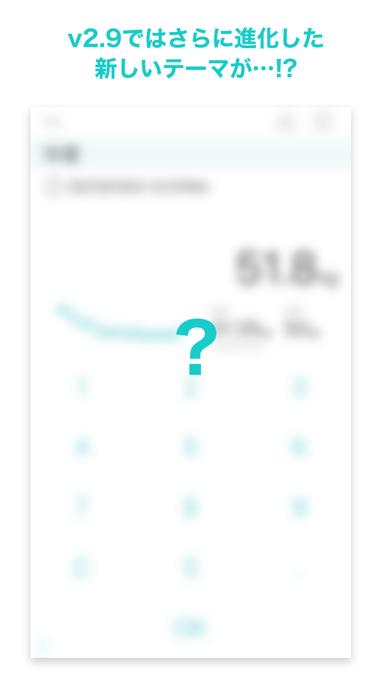 シンプル・ダイエット 〜 記録するだけ!かんたん体重管理 〜 ScreenShot7