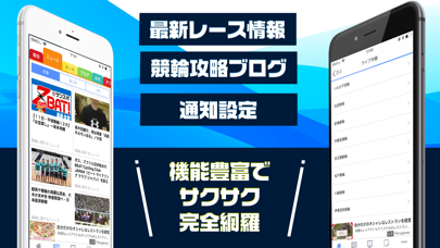 稼ぐ!競輪予想アプリのおすすめ画像2