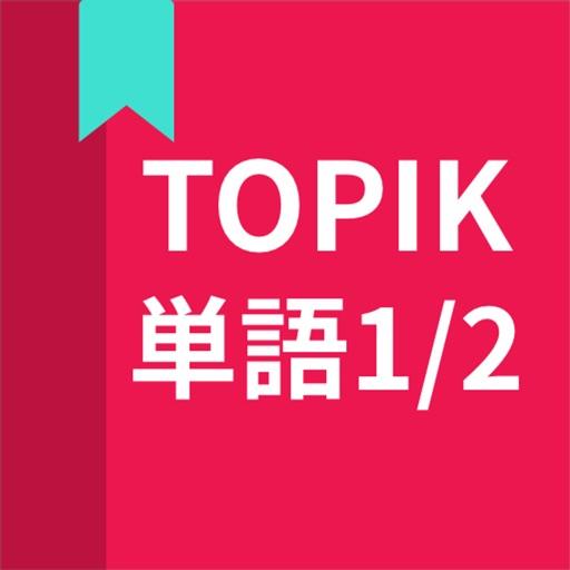 TOPIK(トピック)、韓国語勉強、TOPIK単語1/2