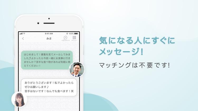 多目的マッチングアプリワクワク screenshot-5