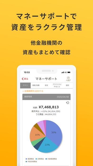 楽天銀行 ScreenShot5