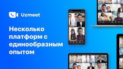 Uzmeet - HD-видео встреча скриншот программы 7