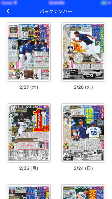 東京中日スポーツ電子版のおすすめ画像4