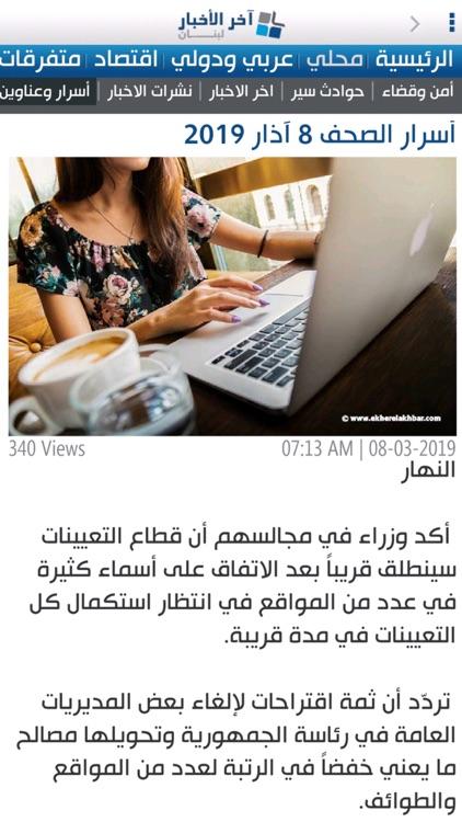 Ekher El Akhbar screenshot-4